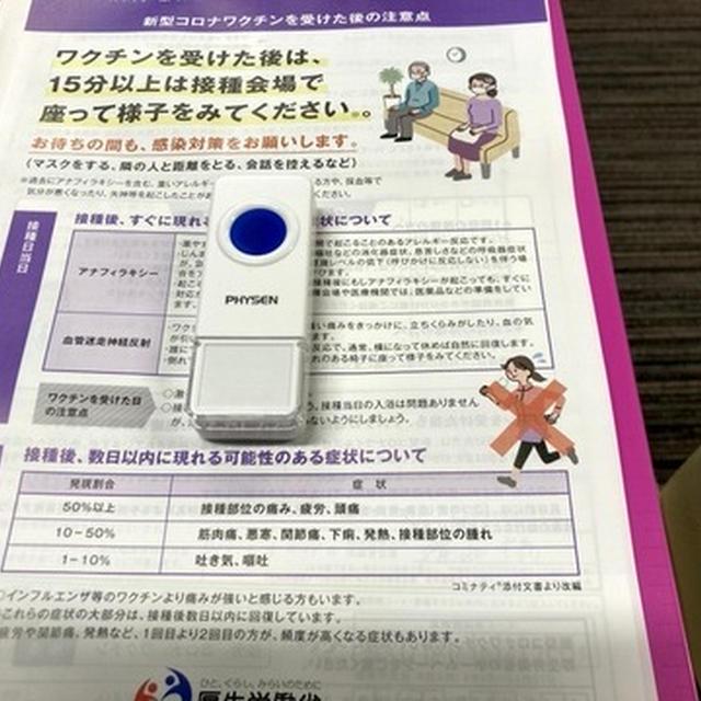 2度目のワクチン接種