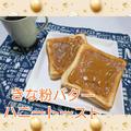 《高匠》さんの美味しい食パンで❗【きな粉バターハニートースト】作ってみた❗