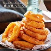 ♡ホットケーキミックスで♡オニオンリング♡【#簡単レシピ#時短#節約#新玉ねぎ#おやつ】