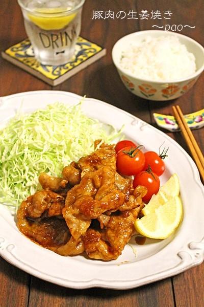 片栗粉で柔らか豚肉の生姜焼き☆簡単フライパンレシピ