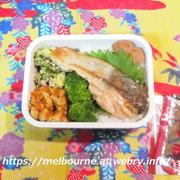 週末しごと【つくおき常備菜】★ 今日のOBENTOは 鮭のムニエル