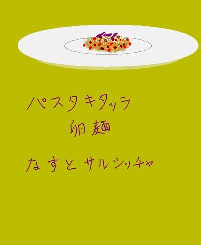 パスタ キタッラ卵麺 なすとサルシッチャ