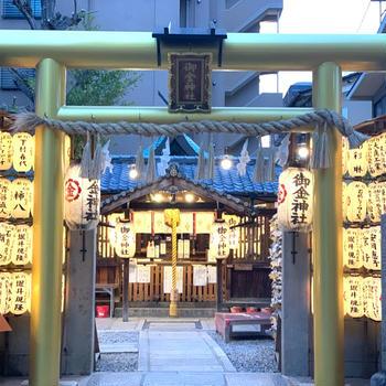 ひとり旅❤︎京都1日目・御金神社