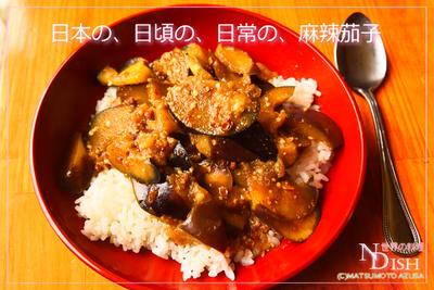 日本の、日頃の、日常の麻辣茄子(マーラーチエズ)♪