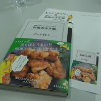 グッチ裕三さんの『料理のネタ帳』出版記念イベントへ!