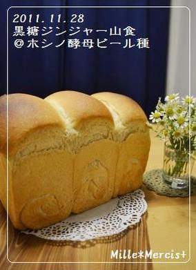 ハマる!黒糖ジンジャー山食@ホシノビール種