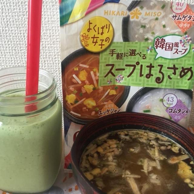 今朝の朝ごはん(≧∇≦)グリーンスムージーとひかり味噌スープはるさめ
