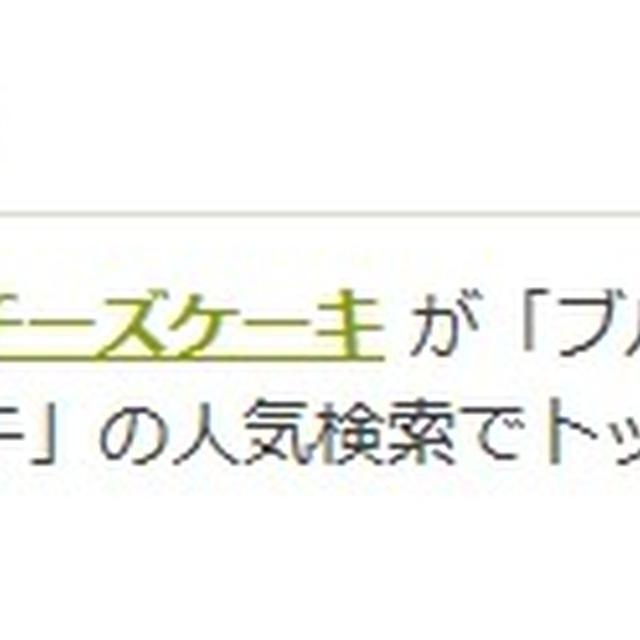 クックパッドで人気検索6位に!「ブルーベリー☆チーズケーキ」