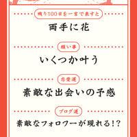 2018年残り100日の運勢…と、ジャニーズ楽しみ(☆∀☆)