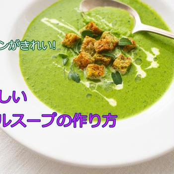 栄養いっぱい、でも苦い? ケールをおいしく食べる方法は?『ケールスープ』の作り方