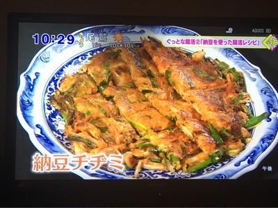 腸活におすすめ!納豆キムチのチヂミレシピ