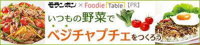 毎日の食卓にお役立ち♪お好みの野菜を使ってチャプチェをつくろう!