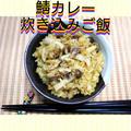 チョー簡単(*・v・)ニヒヒ【鯖カレーの炊き込みご飯】