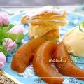バニラの甘い香りに誘われて♪紅茶で林檎のコンポート*アップルパイの再構築