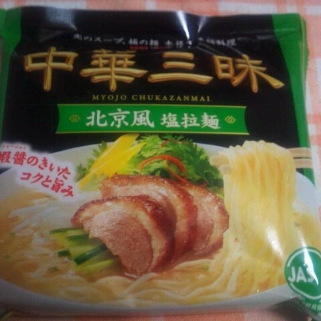 中華三昧 北京風塩拉麺