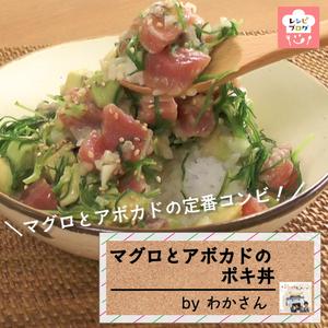 【動画レシピ】人気ハワイ料理をアレンジ!「マグロとアボカドのポキ丼」