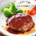 ふわふわ豆腐バーグ【#簡単 #時短 #節約 #作り置き #お弁当 #水切り不要 #主菜】&「本日インスタライブです」