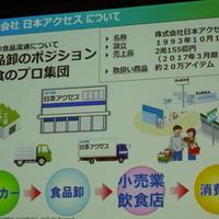 RSP商品ご紹介「miwabiそのまま食べられるトッピングスーパー大麦(日本アクセス)」