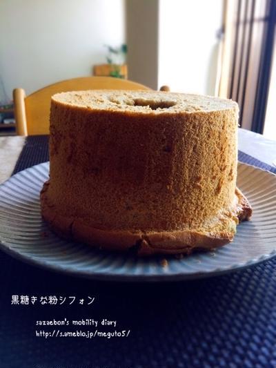黒糖きな粉シフォンと菓子パン…。