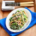 レンジで簡単【小松菜とひじきのツナごま和え】#時短#簡単