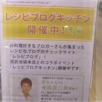寺田真二郎さんのレシピブログキッチンへ行って来たよ~♪