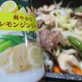 牛タンしゃぶしゃぶ肉の蒸し焼き野菜巻きに!BOSCOシーズニン爽やかなレモンジンジャー