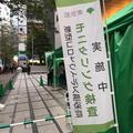 東京都新型コロナウィルス感染症モニタリング検査
