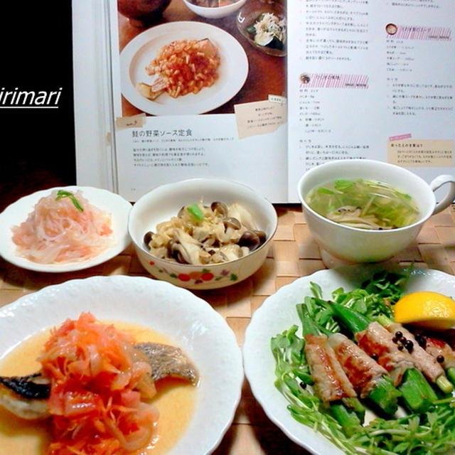 スズキの野菜ソース定食
