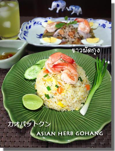 【話題入り】タイの海老チャーハン♪カオパットクン★ 世界で一番 『マッサン』 のカレー
