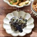 【作り置き】甘うま♡お弁当にもオススメ♡なすの大葉味噌炒め