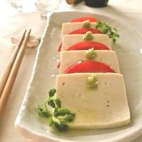 春トマトとお豆腐のサラダ*わさび添え…