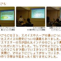スパイスセミナーin東京2012 -5- 「スパイスセミナーの講義の様子」