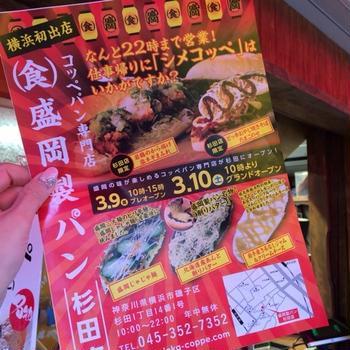 盛岡製パン3号店グランドオープン!