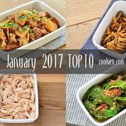 2017年1月の人気作り置き・常備菜のレシピ - TOP10