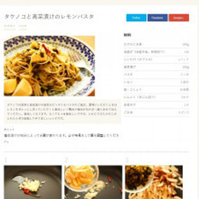 「タケノコと高菜漬けのレモンパスタ」 ジビエ暮らし より ご紹介レシピ