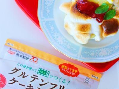>【グルテンフリー】焼きマシュマロケーキの作り方・レシピ☆ by 和田 良美さん