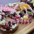 バレンタイン簡単】【材料2つだけ!!バレンタイン大量生産】ドーナツクランチ 2種類の食材をを混ぜるだけ見栄えがよい クランチ 簡単 混ぜるだけ Donut crunch chocolate