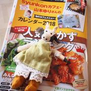 レシピブログmagazine vol.13冬号に、レシピが掲載されました!
