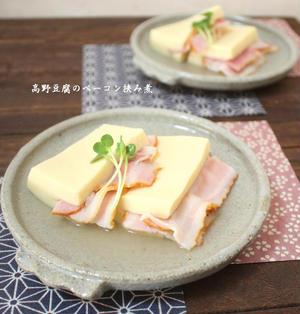 白だしで簡単煮物・糖質もオフ♪高野豆腐のベーコン挟み煮