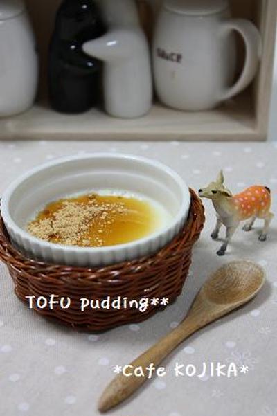♪お豆腐プリン♪