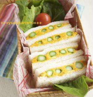 お弁当に!かぼちゃとアスパラのサンドイッチ*4月12日パンの日