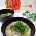 《レシピ有》大葉と玉葱の♡冷やしみそ汁、七田式。