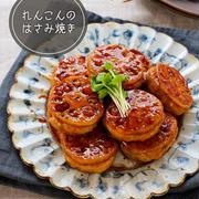 ♡れんこんのはさみ焼き♡【#ひき肉 #簡単レシピ #お弁当 #作り置き】