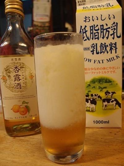 杏露酒ミルク