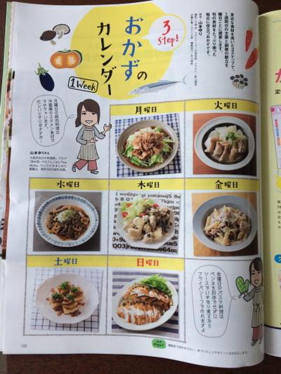 【掲載誌のお知らせ】レタスクラブ増刊号(12月号)と、コーンのバターしょうゆチャーハン