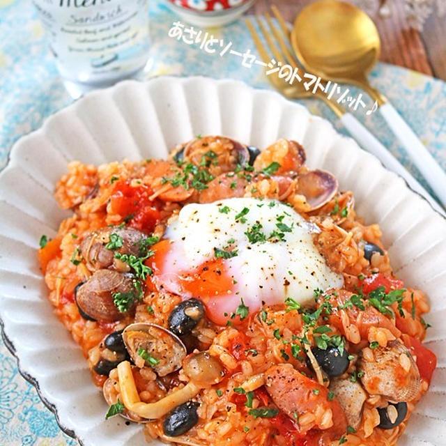 フライパンで簡単!お米から作るあさりとソーセージのトマトリゾット♪