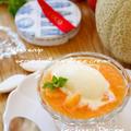 爽やか&とろける~!!『完熟メロンのスープ バニラアイス添え』、脱ぎ途中なお二人。