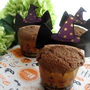 ハロウィンに☆チョコカップケーキ