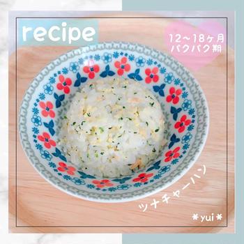 【離乳食レシピ】ツナチャーハン
