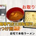 宅麺の「つけ麺専門店三田製麺所 灼熱つけ麺」を調理してみました / ラーメンの通販